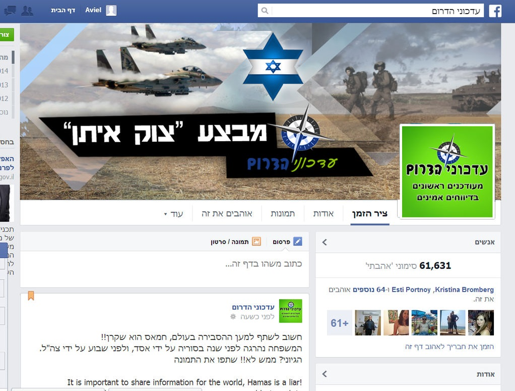 logo_and_cover_for_idkuney_hadarom_fb_page_by_aviel1616_d7qslui-fullview